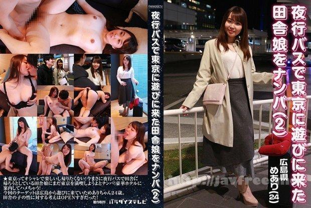 [HD][PARATHD-3096] 夜行バスで東京に遊びに来た田舎娘をナンパ(2)~広島県・めあり(24)