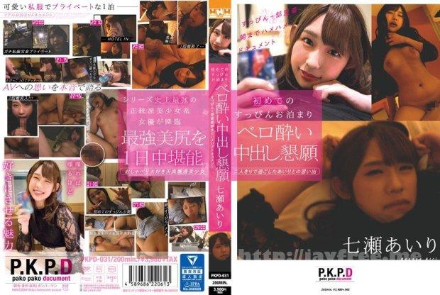 [HD][PKPD-031] 七瀬あいり 初めてのすっぴんお泊まり ベロ酔い中出し懇願 すっぴん+部屋着朝までハメハメドキュメント