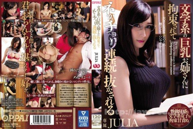 [HD][PPPD-711] 文学系の巨乳お姉さんに拘束されてネッチョリ連続で抜かされる JULIA