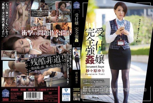 [HD][SHKD-784] 受付嬢完全強姦 紗々原ゆり