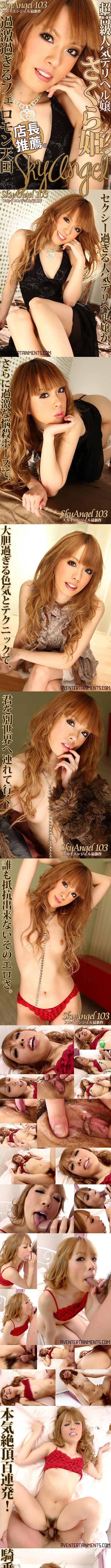 [SKY-153] スカイエンジェル Vol.103 : さくら姫