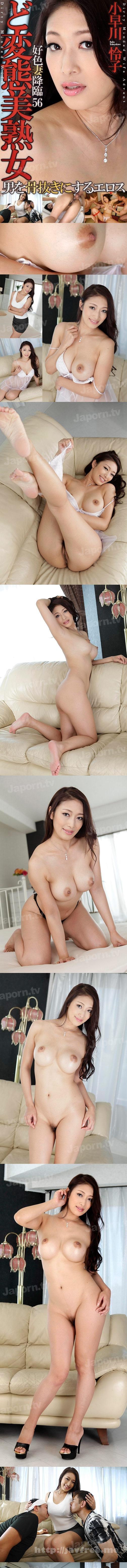 [SKY-328] 好色妻降臨 Vol.56 : 小早川怜子