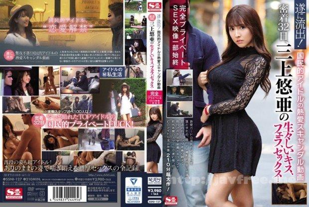[SSNI-127] 遂に流出!国民的アイドルの熱愛スキャンダル動画 密着32日、三上悠亜の生々しいキス、フェラ、セックス…完全プライベートSEX映像一部始終