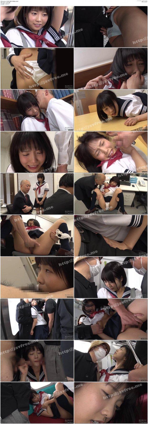 [HD][STAR-880] 戸田真琴 大学受験を控えた女子●生痴漢