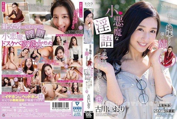 [HD][STAR-909] 古川いおり 普段は地味~な僕の姉が知らない間に小悪魔な淫語で男を誘いチ○ポを弄んでいた件!