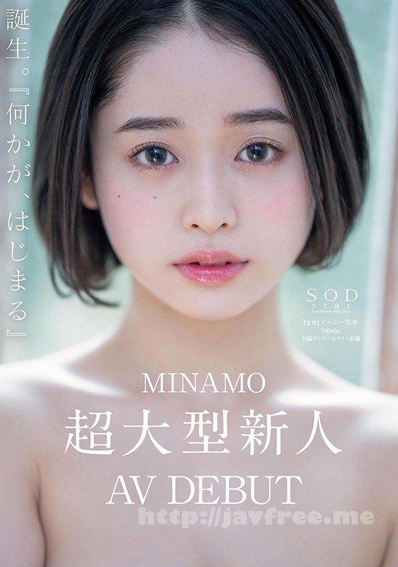 [HD][STARS-371] MINAMO 超大型新人 AV DEBUT
