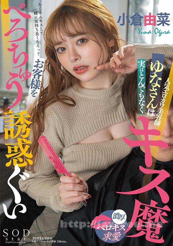 [HD][STARS-392] 人気エロカワ美容師ゆなさんは実はとんでもなくキス魔 お客様をべろちゅう誘惑ぐい 小倉由菜
