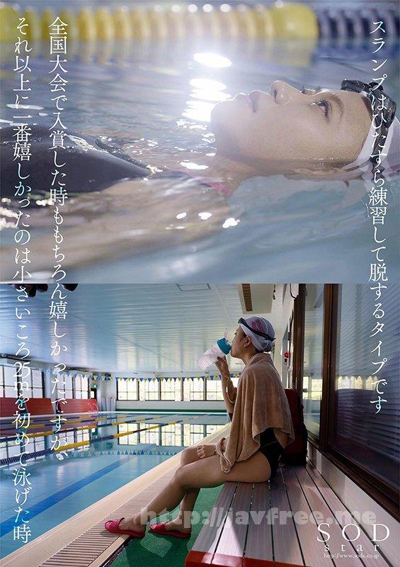[HD][STARS-424] 一流競泳選手 青木桃 AV DEBUT 全裸水泳2021