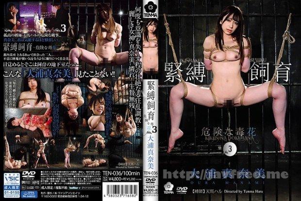 [HD][TEN-036] 緊縛飼育~危険な毒花~3 大浦真奈美