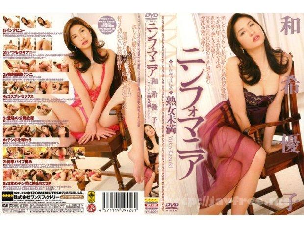 [WF-219] ニンフォマニア 熟女未満 和希優子
