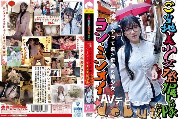[HD][YMDD-135] ご当地美少女発掘し隊が行く 台湾からやって来た奇跡の美少女、ラン・ミンメイAVデビュー