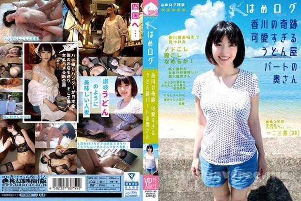 [HD][YMDD-140] はめログ 香川の奇跡 可愛すぎるうどん屋パートの奥さん 一二三鈴