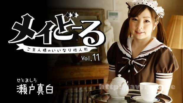 Heyzo 1717 メイどーる Vol.11~ご主人様のいいなり性人形~