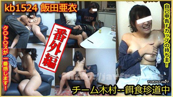 Tokyo Hot kb1524 チーム木村番外編 — 飯田亜衣