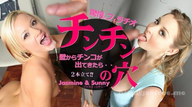 金8天国 3440 チンチンの穴 壁からチンコが出てきたら・・ 二本立て!Jasmine Jolie Sunny Lane / ジャスミン サニー