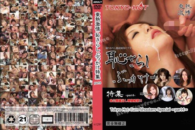 Tokyo Hot n1291 東熱激情 恥さらし ぶっかけ特集 part4