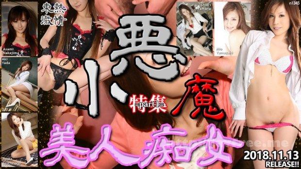 Tokyo Hot n1344 東熱激情 小悪魔美人痴女 特集 part1