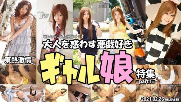 Tokyo Hot n1541 Tokyo Hot Mischievous Valley Girl Special =part1=