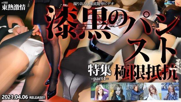 Tokyo Hot n1552 Tokyo Hot Black Panty Hose Special =part1=