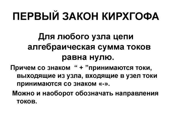 Законы Кирхгофа и режимы работы источников энергии ...