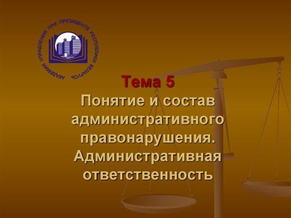 Понятие и состав административного правонарушения