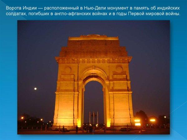 Индия. Герб. Флаг - презентация онлайн