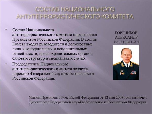 Национальный антитеррористический комитет НАК