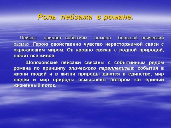 Образ Григория Мелехова (исследование по роману М ...