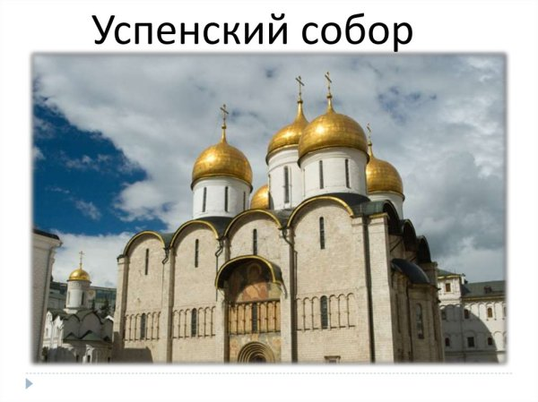 Культура и повседневная жизнь народов России в 16в ...