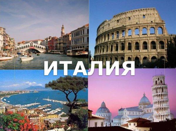Страна Италия - презентация онлайн