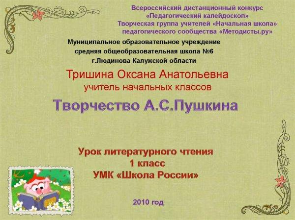 Творчество АСПушкина 1 класс презентация онлайн
