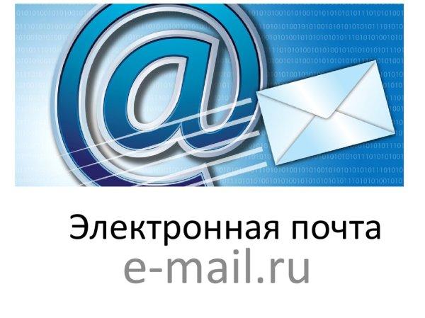 Электронная почта e-mail - online presentation