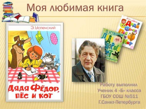 Моя любимая книга. Эдуард Успенский. «Дядя Фёдор, пёс и ...