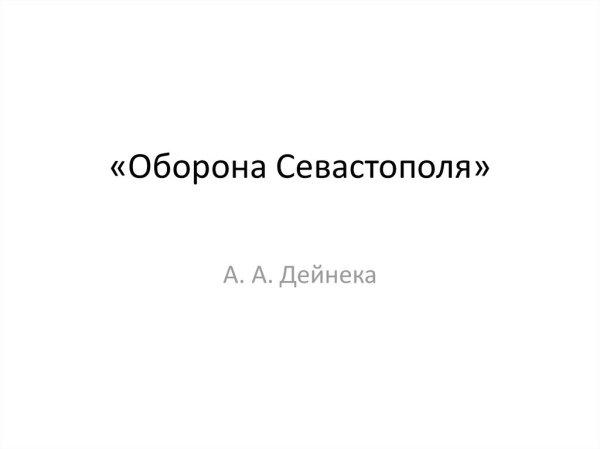 """Описание картины """"Оборона Севастополя"""" А.А. Дейнека ..."""