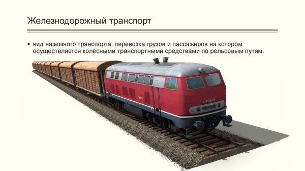 Первый железнодорожный транспорт - презентация онлайн