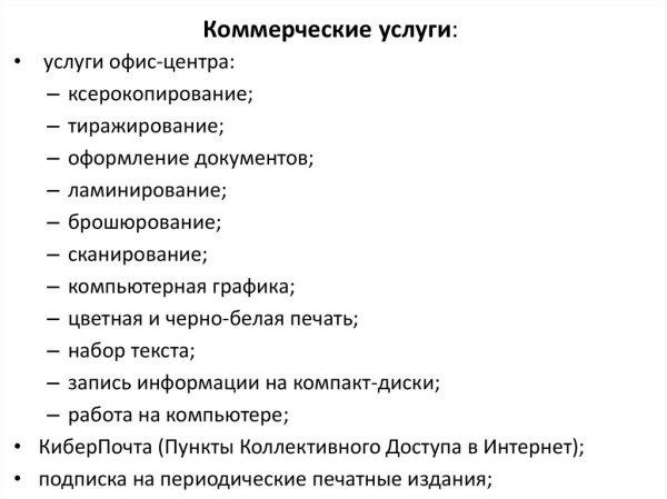Услуги почтовой связи «Почта России» - презентация онлайн