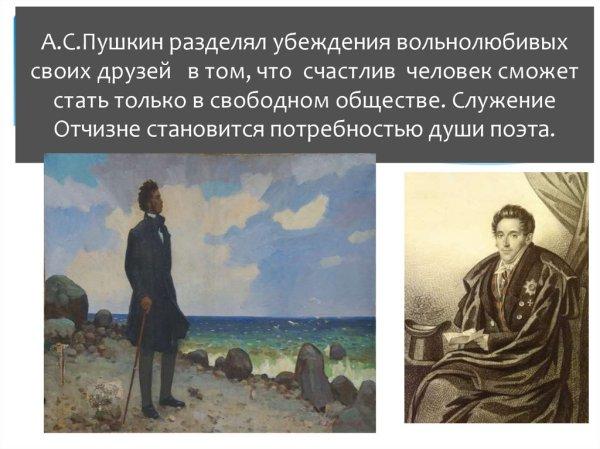 Поэзия АС Пушкина 9 класс презентация онлайн