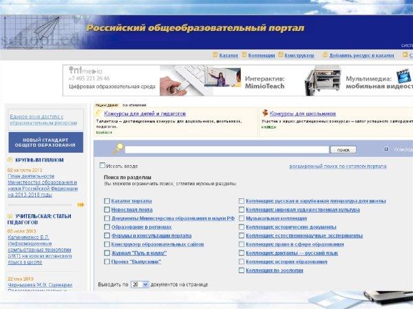Образовательные ресурсы. Интернет - презентация онлайн