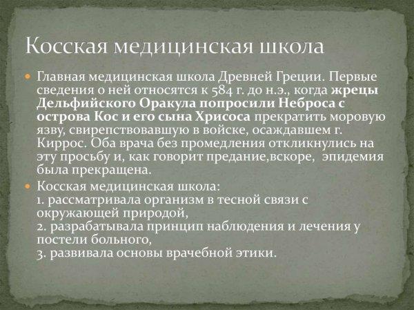 Медицина Древней Греции - презентация онлайн