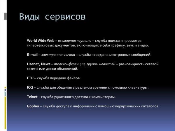 Службы интернета. Электронная почта. Функции программы ...