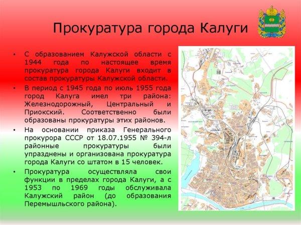 История развития прокуратуры земли Калужской online