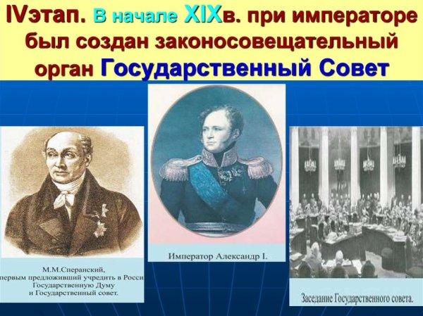 105 лет российскому парламентаризму. Этапы становления ...