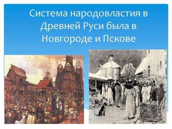 Парламентаризм в России - презентация онлайн