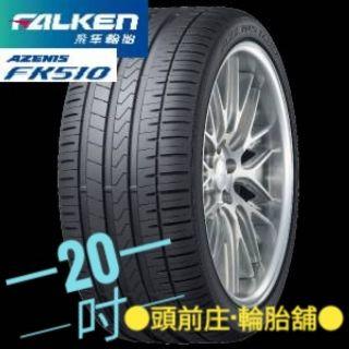 ☆ 飛隼輪胎 FK510 255/40/20 SUV 頭前莊·輪胎舖 ☆實體店面 FK510 255 40 20   蝦皮購物