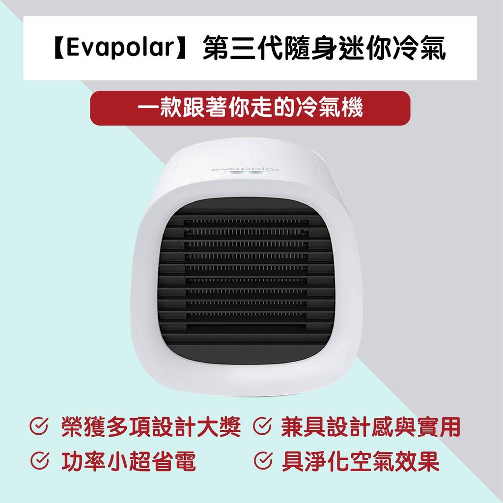 【Evapolar】第三代隨身迷你冷氣機 evaCHILL 移動式冷氣 迷你風扇 微型冷氣 | 蝦皮購物