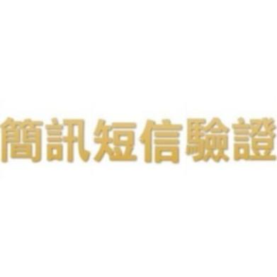 代收臺灣簡訊 非虛擬號 註冊帳號 | 蝦皮購物
