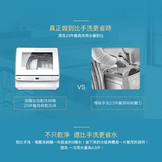 Haier 海爾 小海貝全自動洗碗機 送免費安裝   蝦皮購物