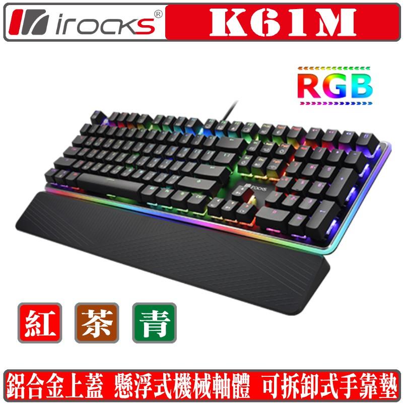 艾芮克 irocks K61M RGB 機械式 鍵盤 青軸 茶軸 紅軸   蝦皮購物