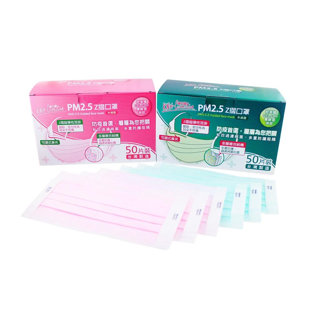 現貨 康那香 康乃馨- PM2.5 Z摺口罩 綠色/粉色 50片裝/盒 155   蝦皮購物