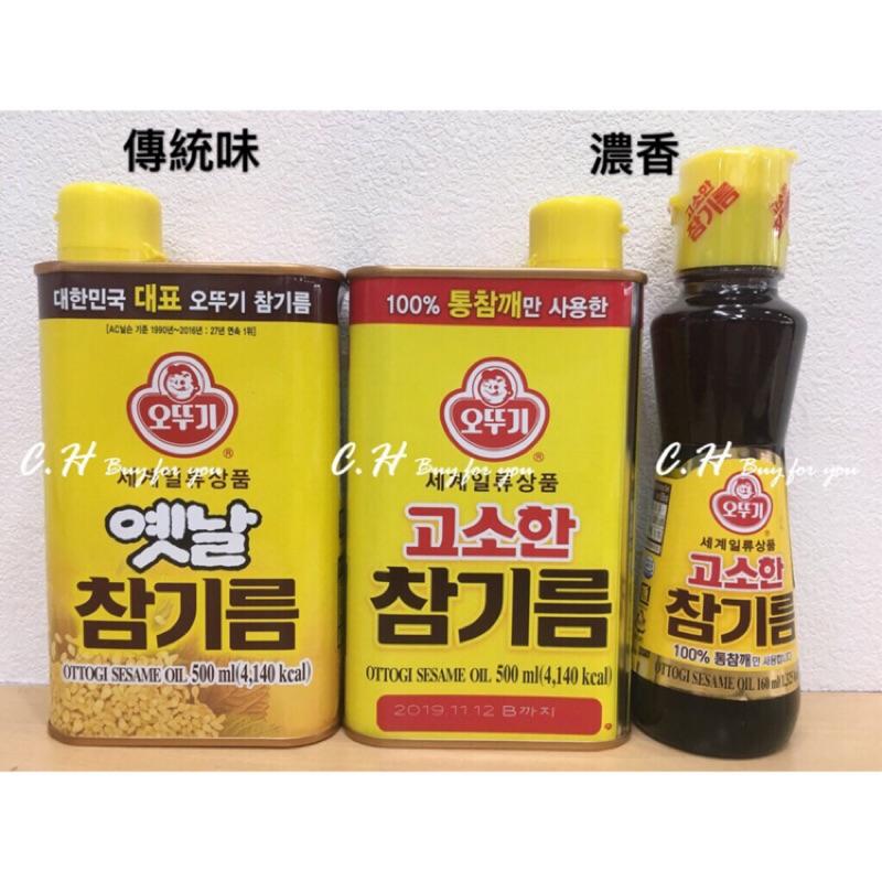 現貨快速出貨!韓國不倒翁OTTOGI 100%純芝麻油 芝麻香油 韓式料理必備 160ml / 500ml | 蝦皮購物